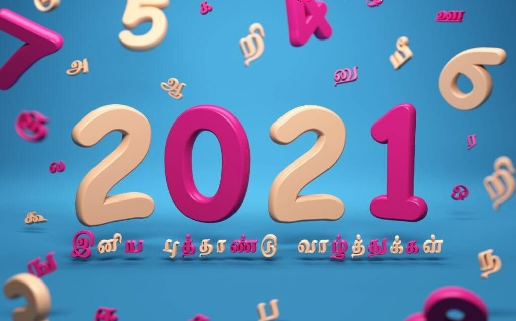 Tamil happy new year 2021 hd images